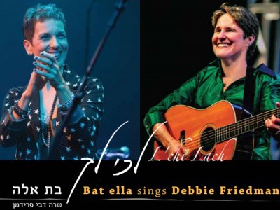 Bat Ella Sings Debbie Friedman